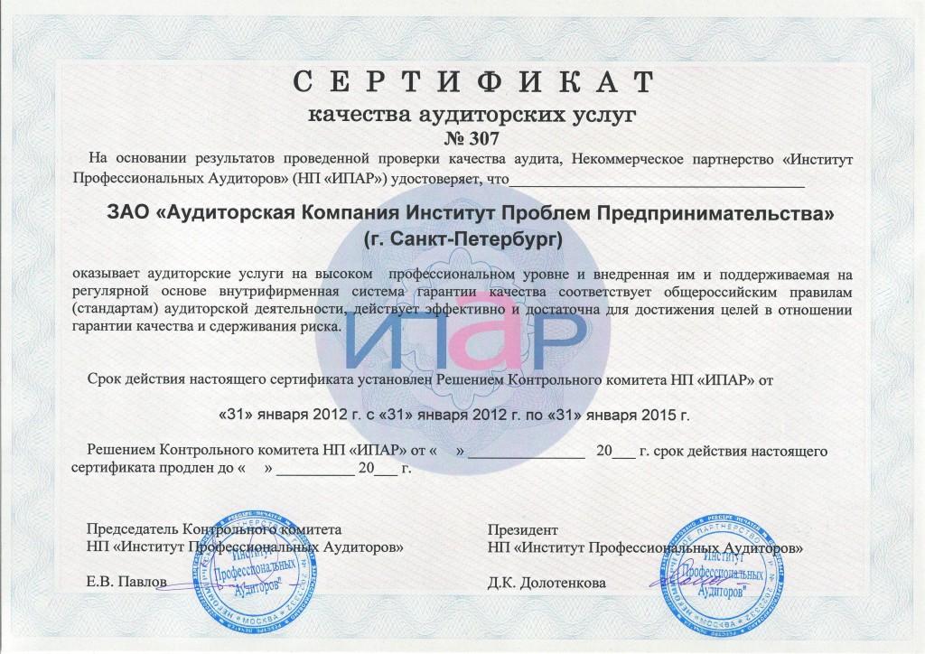 ИПП-Kreston International получил высший сертификат качества работ в области аудита и МСФО
